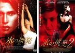 2パック【中古】DVD▼氷の挑発(2枚セット)1・2▽レンタル落ち 全2巻