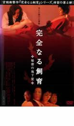【中古】DVD▼完全なる飼育 秘密の地下室▽レンタル落ち
