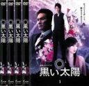 全巻セット【中古】DVD▼黒い太陽(4枚セット)第1話〜最終...