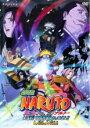 【バーゲン】【中古】DVD▼劇場版 NARUTO大活劇 ! 雪姫忍法帖だってばよ !!▽レンタル落ち
