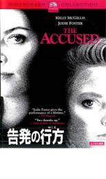 【中古】DVD▼告発の行方▽レンタル落ち【アカデミー賞】