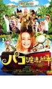 【中古】DVD▼パコと魔法の絵本▽レンタル落ち【東宝】
