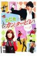 【中古】DVD▼のだめカンタービレ 2▽レンタル落ち