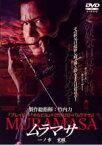【中古】DVD▼MURAMASA ムラマサ 一ノ章 覚醒▽レンタル落ち