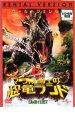 【SALE】【中古】DVD▼マーシャル博士の恐竜ランド▽レンタル落ち