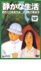 【バーゲン】【中古】DVD▼静かな生活▽レンタル落ち