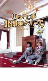 お笑い・バラエティー, ライブ DVD U