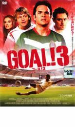 【中古】DVD▼GOAL!3 STEP3 ワールドカップの友情▽レンタル落ち