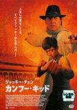 【中古】DVD▼ジャキー・チェン カンフー・キッド▽レンタル落ち