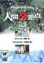 【中古】DVD▼人間交差点 VOL.3▽レンタル落ち