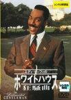 【中古】DVD▼エディ・マーフィのホワイトハウス狂騒曲▽レンタル落ち
