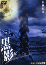 【中古】DVD▼黒影 ブラック・シャドウ▽レンタル落ち【ポイント20倍】