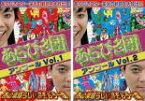 2パック【中古】DVD▼あらびき団 アンコール(2枚セット)Vol 1・2▽レンタル落ち 全2巻【お笑い】