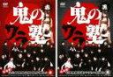 2パック【中古】DVD▼鬼のワラ塾(2枚セット)赤・黒▽レンタル落ち 全2巻【お笑い】