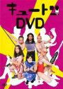【バーゲンセール】【中古】DVD▼キュートン DVD▽レンタル落ち【お笑い】