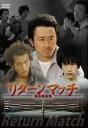 【中古】DVD▼リターンマッチ 敗者復活戦▽レンタル落ち
