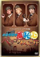【中古】DVD▼お台場探偵羞恥心 ヘキサゴン殺人事件▽レンタル落ち