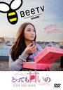 【バーゲン】【中古】DVD▼とっても甘いの C'EST TRES DOUX▽レンタル落ち