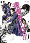 【中古】DVD▼書道ガールズ!!わたしたちの甲子園▽レンタル落ち