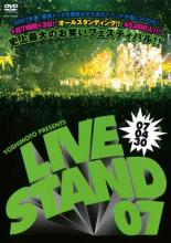 【バーゲン】【中古】DVD▼YOSHIMOTO PRESENTS LIVE STAND 07 0430▽レンタル落ち【お笑い】