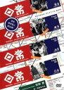 DVDZAKUZAKUで買える「【中古】DVD▼日常 Nichijou▽レンタル落ち」の画像です。価格は49円になります。