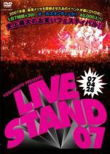 【中古】DVD▼YOSHIMOTO PRESENTS LIVE STAND 07 0428▽レンタル落ち【お笑い】