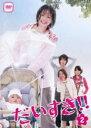 【バーゲン】【中古】DVD▼だいすき!! 2 (第3話〜第4話)▽レンタル落ち