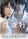 【中古】DVD▼白夜行▽レンタル落ち