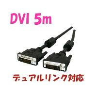 【大特価】DVIケーブル 5m (デュアルリンク) 【】