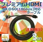 高品質Premium HDMI ケーブル ハイパフォーマンスシリーズPremium High Speed HDMI Cables 認証取得対応 プレミアムHDMIケーブル 3m 4K プレミアム 60hz 18Gbps 60Hz 4:4:4 4K@60Hz 4Kケーブル 4K テレビ ケーブル 4K@18Gbps【10P03Dec16】