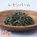 レモンバーム 50g シングルハーブ(ノンカフェイン) 検索KW:レモンバームティー ハーブ ハーブティー お茶