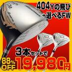 マキシマックスリミテッド ドライバー+JP W-201 選べるFW( #3、#5、#7、#9) 3本セット ノーマルシャフト仕様 ワークスゴルフ WORKS G...
