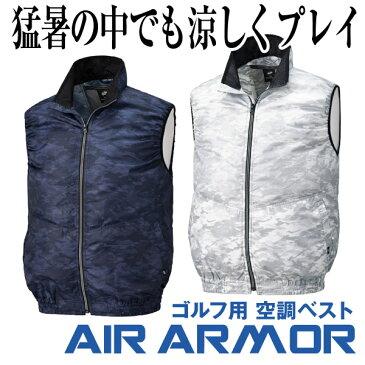 空調服 ベスト AIR ARMOR バッテリーセット 急上昇 夏 涼しい 作業着 釣り 倉庫作業 男女兼用 動きやすい 熱中症対策 フルセット 袖なし アウター 猛暑 庭 BBQ