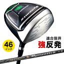 【ルール適合】 ダイナミクス ドライバー 標準シャフト仕様 ゴルフクラブの商品画像