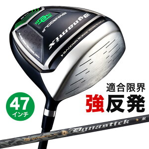[Rule conformity] Dynamics driver Standard carbon shaft specification Long driver 47 inch golf club