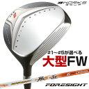 フォーサイトFW ドラコン飛匠シャフト仕様 #1 #2 #3 #4 #5 ゴルフクラブ フェアウェイ...