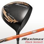【ルール適合】マキシマックス ブラックシリーズII ドラコンATTAS 90tシャフト仕様 ワークスゴルフ WORKS GOLF 飛距離 飛ぶ ゴルフドライバー...