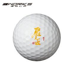 飛匠YELLOWLABEL1ダース(12球)ゴルフボールイエローラベルWORKSGOLF(ワークスゴルフ)