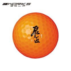 飛匠YELLOWLABEL1ダース(12球)ゴルフボールイエローラベルWORKSGOLF(ワークスゴルフ)飛距離飛ぶゴルフボール激飛び公認球ドラコン