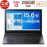 【10/20(火)24時間限定!最大8,000ポイント★エントリー&楽天カード決済で】【11月中旬頃】【当店ポイント3倍】【おすすめ】dynabook BZ35/PBSD(W6BZ35PPBD)(Windows 10 Pro/Office付き/15.6型 HD /Core i3-7020U /DVDスーパーマルチ/256GB SSD/ブラック)
