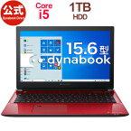 【売れ筋商品】dynabook CZ45/LR(W6CZ45CLRB)(Windows 10/Officeなし/15.6型ワイドFHD 広視野角 /Core i5-8250U /DVDスーパーマルチ/1TB HDD/モデナレッド)