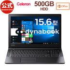 dynabook EZ15/LB(W6EZ15ALBB)(Windows 10/Office Personal 2019/15.6型 HD /Celeron 3867U/DVDスーパーマルチ/500GB/ブラック)