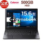 dynabook EZ15/LB(W6EZ15CLBB)(Windows 10/Officeなし/15.6型 HD /Celeron 3867U/DVDスーパーマルチ/500GB/ブラック)