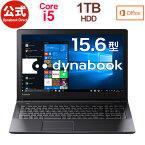 dynabook EZ35/LB(W6EZ35BLBA)(Windows 10/Office Home & Business 2019/15.6型 HD /Core i5-8250U /DVDスーパーマルチ/1TB/ブラック)