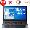 【当店ポイント3倍】【おすすめ】dynabook EZ35/PB(W6EZ35HPBF)(Windows 10/Office Home & Business 2019/15.6型 HD /Corei3-8145U /DVDスーパーマルチ/1TB HDD/ブラック)