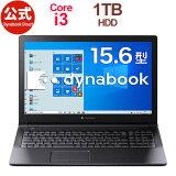 【10/20(火)24時間限定!最大8,000ポイント★エントリー&楽天カード決済で】【11月中旬頃】【売れ筋商品】dynabook EZ35/PB(W6EZ35JPBF)(Windows 10/Officeなし/15.6型 HD /Corei3-8145U /DVDスーパーマルチ/1TB HDD/ブラック)