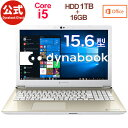 【おすすめ】dynabook AZ45/KG(PAZ45KG-SEA)(Windows 10/Office Home & Business 2019/15.6型ワイド FHD 広視野角 /Core i5-8265U /DVDスーパーマルチ/1TB HDD + 16GB インテル Optane メモリー/サテンゴールド)