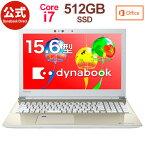 dynabook AZ65/GGSD(PAZ65GG-BEK)(Windows 10/Office Home & Business 2019/15.6型ワイド(16:9) FHD 高輝度・高色純度・広視野角 /Core i7-8550U /ブルーレイ/512GB SSD /サテンゴールド)
