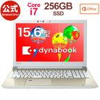【11月末】dynabook AZ65/GGSD(PAZ65GG-SEB)(Windows 10/Office Home & Business 2019/15.6型ワイド(16:9) FHD 広視野角 /Core i7-8550U /DVDスーパーマルチ/256GB SSD /サテンゴールド)