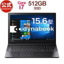 【売れ筋商品】dynabook BZ55/NBSD(PBZ55NB-SRB)(Windows 10 Pro/Officeなし/15.6型 FHD /Core i7-8550U /DVDスーパーマルチ/512GB SSD/ブラック)